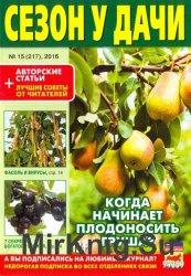 Сезон у дачи №15 2016