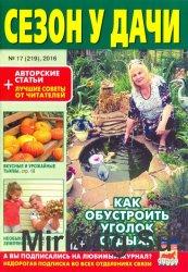 Сезон у дачи №17 2016