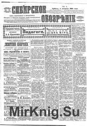 """Архив газеты """"Сибирское обозрение"""" за 1906 год (111 номеров)"""