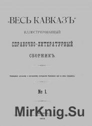 Весь Кавказ