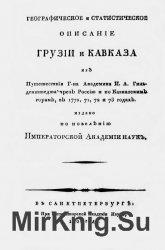 Географическое и статистическое описание Грузии и Кавказа из Путешествия г- ...