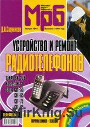 Устройство и ремонт радиотелефонов Senao SN-258, Harvest HT-3, Sanyo: справ ...