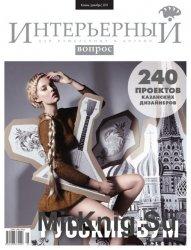 Интерьерный №25 (декабрь 2011)