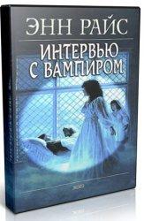Интервью с вампиром (Аудиокнига)