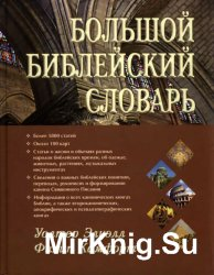 Большой библейский словарь