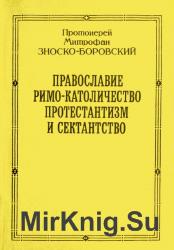 Православие, Римо-Католичество, Протестантизм и сектантство