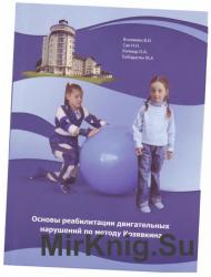 Основы реабилитации двигательных нарушений по методу Козявкина