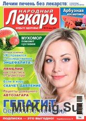 Народный лекарь № 14 2016