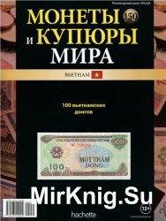 Монеты и купюры мира №-150