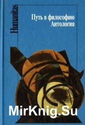 Путь в философию. Антология