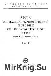 Акты социально-экономической истории Северо-Восточной Руси конца XIV - нача ...