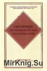 Справочник по стрелковому оружию иностранных армий (1947)