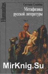 Метафизика русской литературы. Том I.