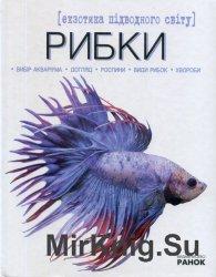 Рибки - екзотика підводного світу