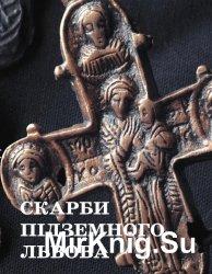 Скарби підземного Львова