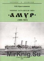 """Минные заградители типа """"Амур"""" (1895-1941) (Корабли и сражения)"""