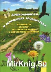 Дошкольникам о природных сообществах: конспекты занятий по ознакомлению с о ...