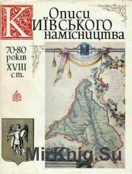 Описи Київського намісництва 70-80-х років XVIII ст