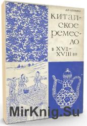 Китайское ремесло в XVI-XVIII вв