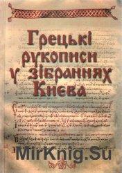 Грецькі рукописи у зібраннях Києва