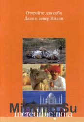 Откройте для себя Дели и север Индии