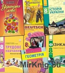 Підручники для 8 класу (українською мовою навчання)