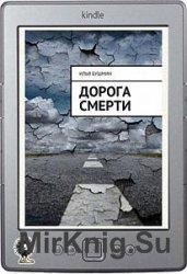 Дорога смерти