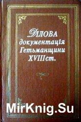 Ділова документація Гетьманщини ХVІІІ ст