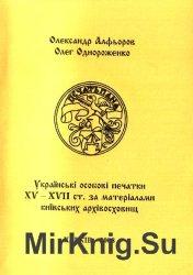 Українські особові печатки ХV—ХVІІ ст