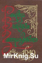 Реєстр Війська Запорозького 1649 року