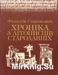 Хроніка з літописців стародавніх
