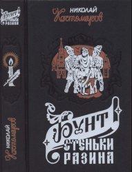 Бунт Стеньки Разина. Исторические монографии и исследования