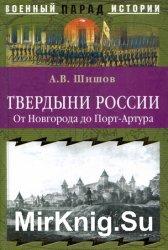 Твердыни России. От Новгорода до Порт-Артура