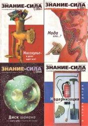 Знание - сила №1-12 2004