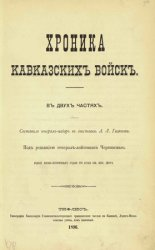 Хроника Кавказских Войск