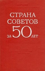 Страна Советов за 50 лет (Сборник статистических материалов)