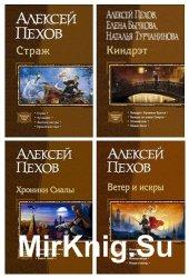 Пехов Алексей - Героические серии (4 книги)