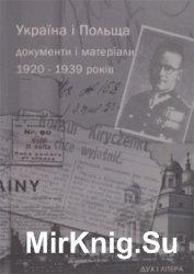 Україна-Польща. Документи і матеріали 1920-1939 pp.