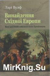Винайдення Східної Європи. Мапа цивілізації у свідомості епохи Просвітництва