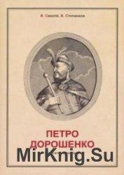 Петро Дорошенко: Політичний портрет