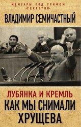 Лубянка и Кремль. Как мы снимали Хрущева