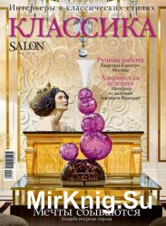 Salon De Luxe Классика №2 2016