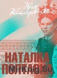 Наталка Полтавка (аудиокнига)