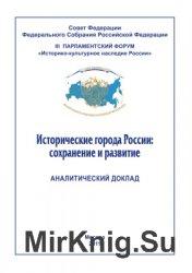 Исторические города России: сохранение и развитие. Аналитический доклад