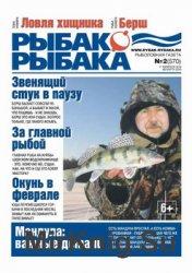 Рыбак рыбака №2 2016