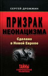Призрак неонацизма. Сделано в Новой Европе