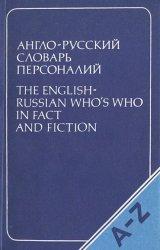 Англо-русский словарь персоналий