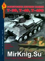 Советские легкие танки Т-30, Т-40, Т-40С