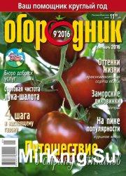 Огородник №9 2016