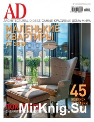 AD/Architectural Digest №10 2016 Россия